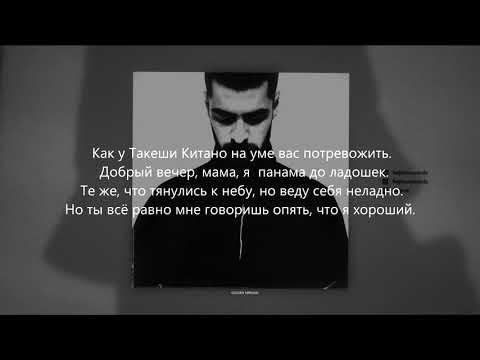 Miyagi - Marlboro (2019 Lyrics)