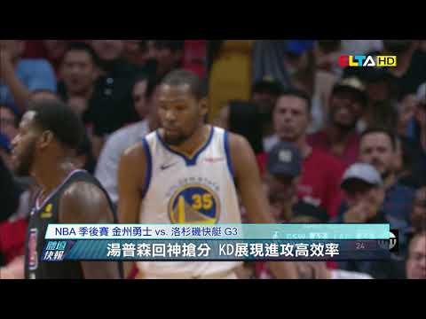 愛爾達電視20190419/【NBA】沒被逆轉!杜蘭特猛攻38分 率領勇士擊敗快艇