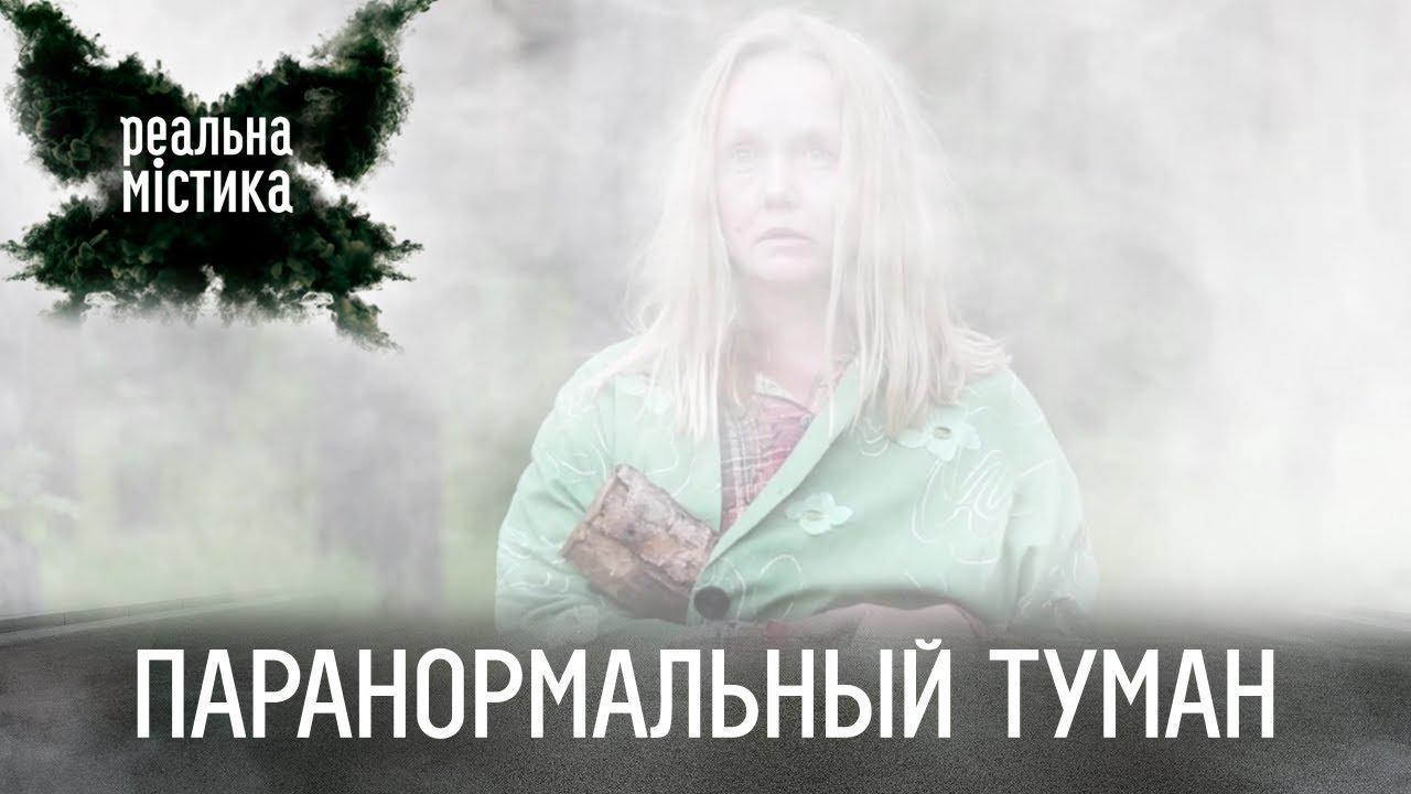 Реальная мистика от 16.10.2020 Паранормальный туман