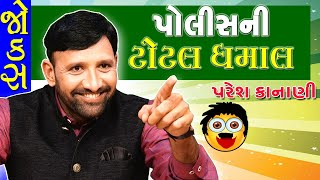 brand new gujarati jokes - comedy video by paresh kanani - પોલીસ ની ટોટલ ધમાલ
