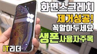 화면 스크래치 제거 완료! 아이폰XR 벨킨 강화유리 부…