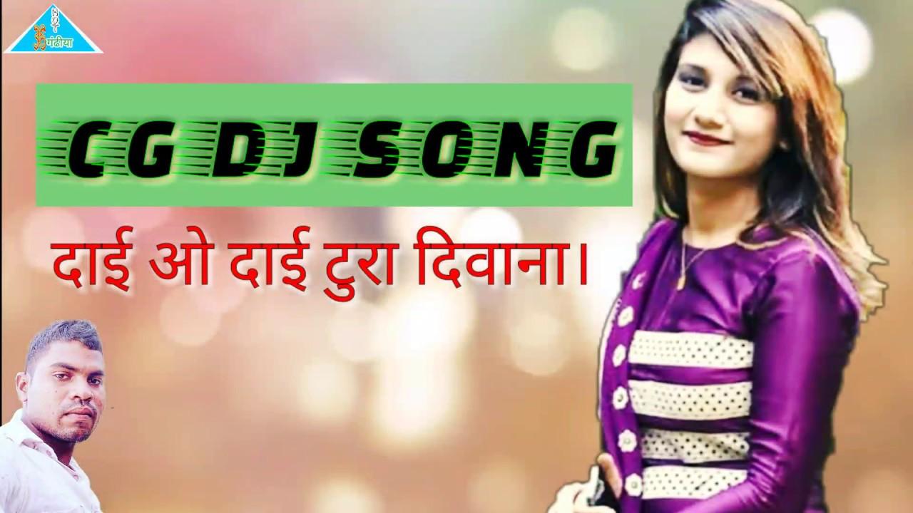 CG DJ SONG//दाई ओ दाई टुरा दिवाना।//Chhattisgarhi mix video song 2017