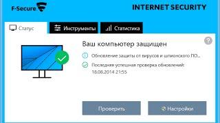 Тестирование F-Secure Internet Security 2015.