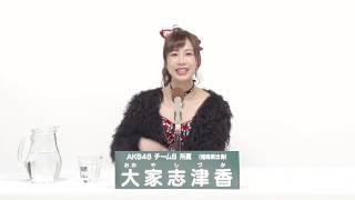 AKB48 Team B  大家 志津香 (SHIZUKA OYA) 大家志津香 検索動画 6