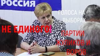 ПАРТИЯ ЕР  ПАРТИЯ ЖУЛИКОВ И ВОРОВ