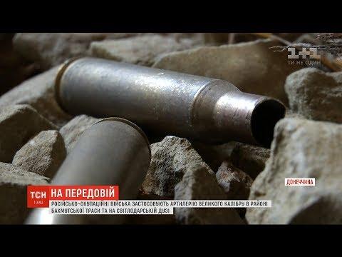 ТСН: Російсько-окупаційні війська на сході застосовують артилерію великого калібру