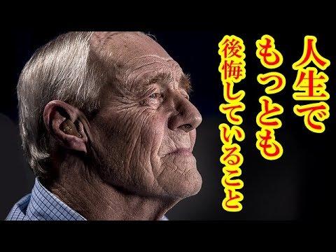 【衝撃】7割の老人が人生でもっとも後悔している事とは?・・・7割の老人が同じ回答結果に! 後悔しないためには!?知ってよかった