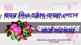 Khobor Dio Hothat Kanna Pele | Joy Sarkar | Lyrical | Part 1|