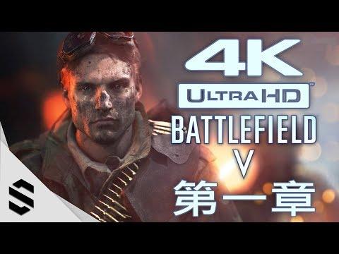 【戰地風雲 5】4K電影剪輯版(中文字幕) - 第一章:單槍匹馬 - PC特效全開4K60FPS劇情電影 - Battlefield V - 战地5 - 最強無損畫質