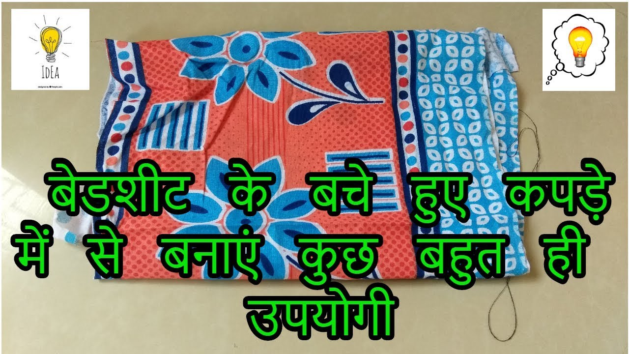 recycle old bed sheet don t throw it 2018 youtube