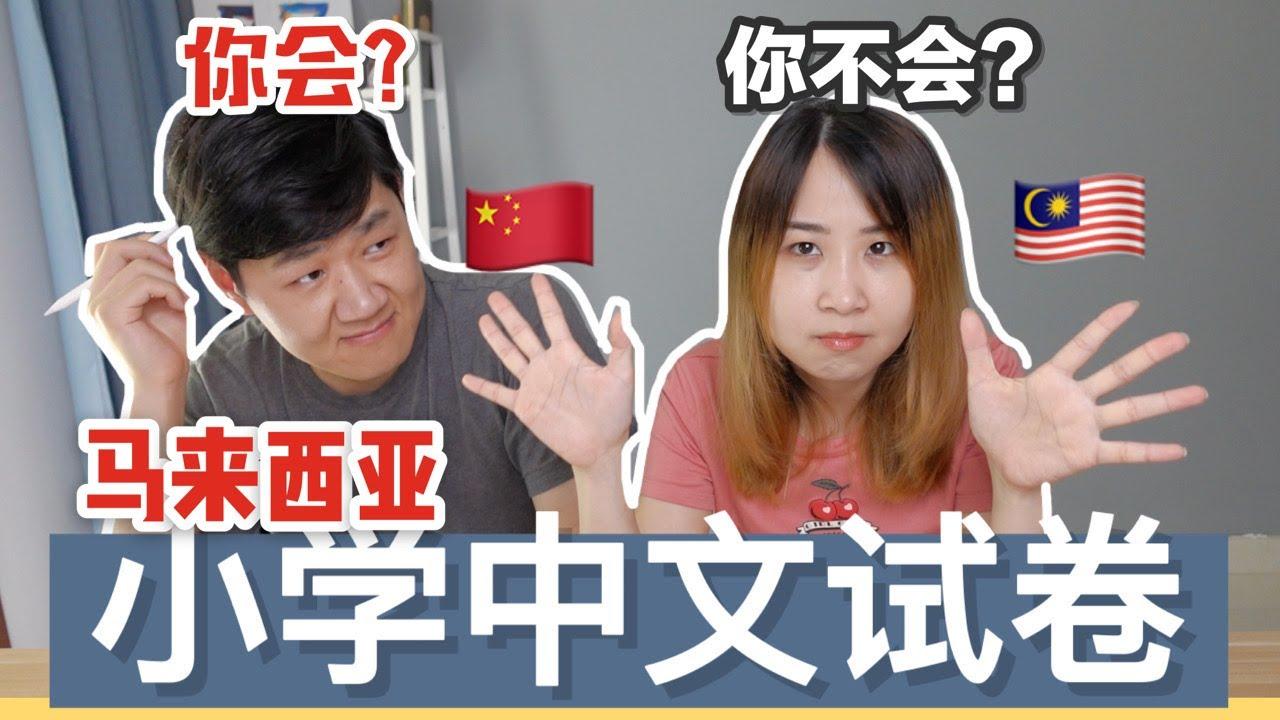 给中国人试做马来西亚华小检定考试试卷,结果会是怎么样?