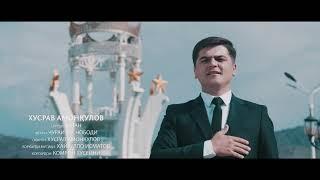 Хусрав Амонкулов - Ватан (Клипхои Точики 2020)