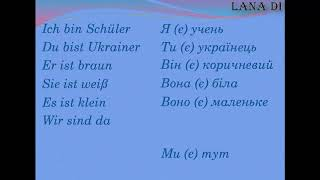 Німецька мова українською. Урок 25. chs,  sein, ein(s),  2-12