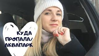 Болталка/Куда пропала и как съездили в аквапарк