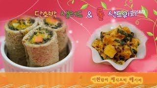 [이현맘의 채식요리 레시피] 46회 단호박 샐러드 & 롤 샌드위치