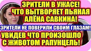 ДОМ 2 СВЕЖИЕ НОВОСТИ! ♡ Эфир дома 2 (7.12.2019).