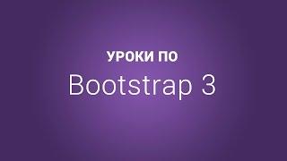 Уроки по Bootstrap 3 | #12 Создание спойлера