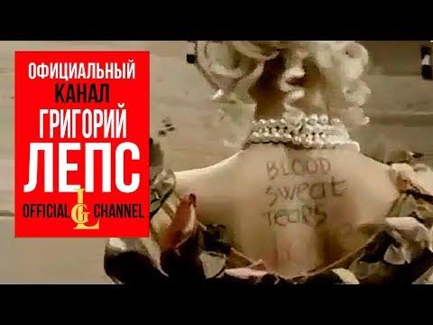 Григорий Лепс — Кровь, пот, слёзы, любовь