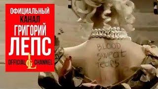 Григорий Лепс - Кровь, пот, слезы, любовь