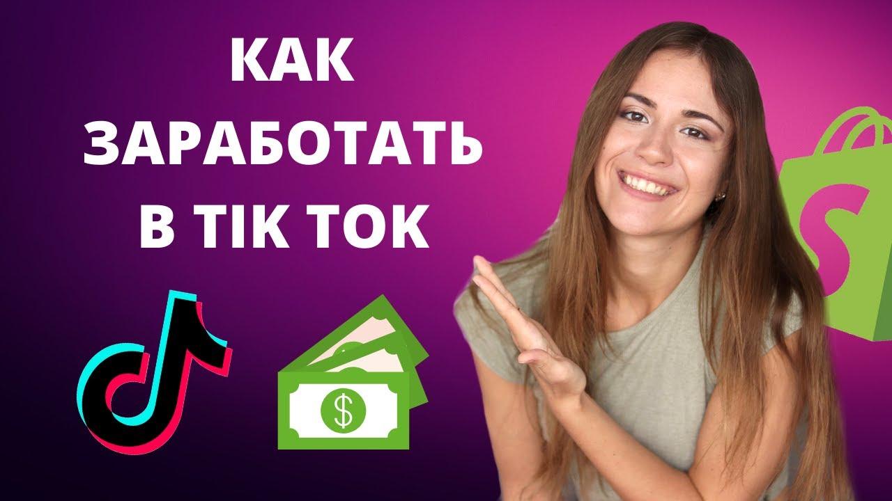 Как Заработать в ТикТок без Вложений (2020) Дропшиппинг, Товарка, Арбитраж