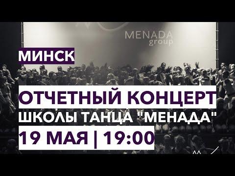 Отчетный концерт 2019 | МИНСК