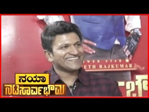 ನಯಾ ನಟಸಾರ್ವಭೌಮ | Chit-Chat With Powerstar Puneeth Rajkumar | Natasaarvabhowma