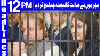 Convicted Sharif Family Members File Appeal in IHC | Headlines 12 PM | 16 July 2018 | Dunya News
