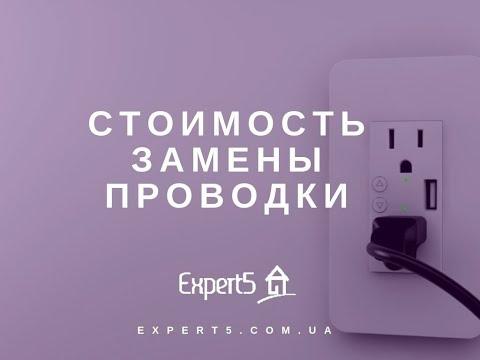 Стоимость замены/монтажа электрики