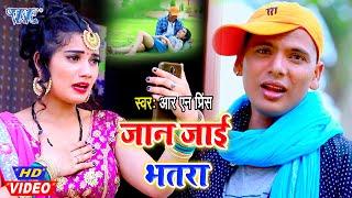 भोजपुरी का सबसे हिट #Video Song I जान जाई भतरा I #RN Prince I Jaan Jai Bhatra I 2020 Bhojpuri Song