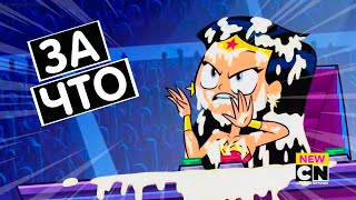 КАК Cartoon Network ЭТО ПРОПУСТИЛИ #1