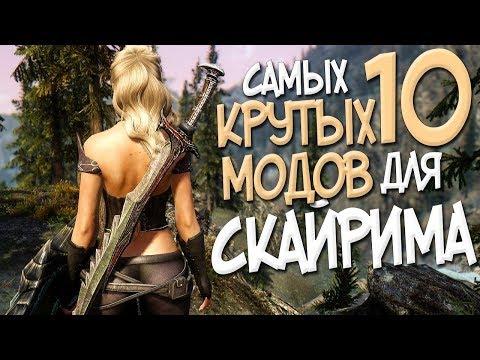 ТОП 10 МОДОВ