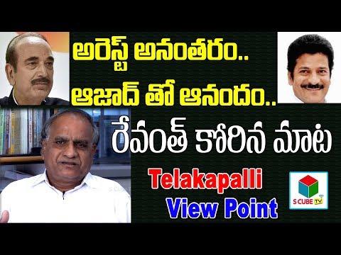 రేవంత్ అరెస్ట్ తో | Telakapalli Ravi About Revanth Arrest | Kcr | ghulam nabi azad | TRS | Kutami |