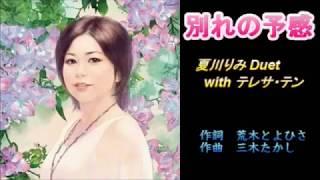テレサ・テンさんと夏川りみさんのデュエットヴァージョンを唄ってみま...