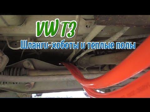 VW T3 Встала печка и даже греет. Печаль и радость