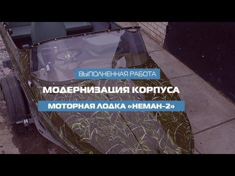 Модернизация корпуса лодки «Неман-2»