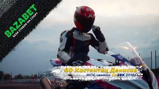 Финал UASBK 2017. Чемпионат Украины по мотогонкам