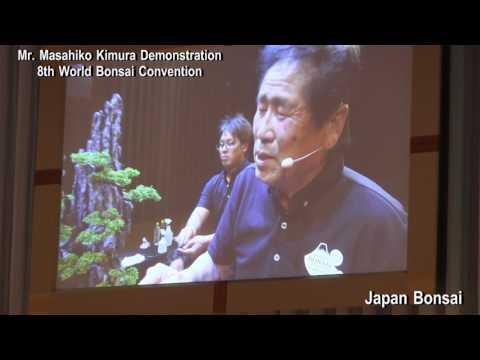 Bonsai Master Masahiko Kimura Demo World Bonsai Convention Saitama 2017 木村正彦 盆栽デモ 世界盆栽大会