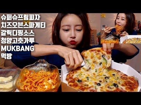 슈퍼슈프림피자 치즈오븐스파게티 (feat.청양고춧가루) 먹방 pizza spaghetti mukbang 比萨饼 肉酱意大利面 ピザ スパゲッティ asmr먹방 real sound 먹방