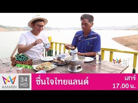 ย้อนหลัง ชื่นใจไทยแลนด์ : ชื่นใจไทยแลนด์ ณ จังหวัดอุตรดิตถ์  10 พ.ค. 60 (1/4)