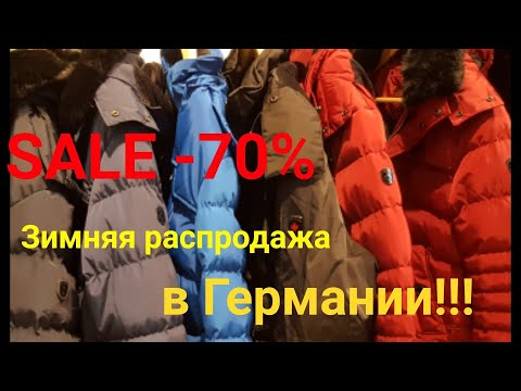 Зимняя распродажа одежды в Германии!!! SALE -70%