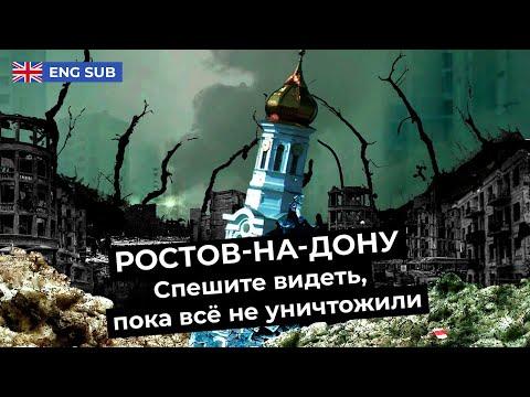 Ростов-на-Дону: как мэрия уничтожает город   Колхозное благоустройство и исчезающая история