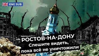 Ростов-на-Дону: как мэрия уничтожает город | Колхозное благоустройство и исчезающая история