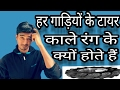 Science Series #1 kya Aap Jante He | ki Tyre Black Kyu Hote Hai | Why Tyre is black ? by itech