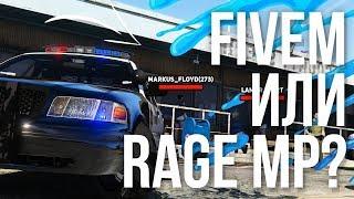 gTA 5 FIVEM RolePlay - ЛУЧШЕ ЧЕМ RAGE MP?!