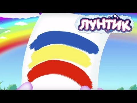 Лунтик | Яркие краски 🌈 Сборник мультфильмов для детей
