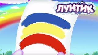 Лунтик Яркие краски Сборник мультфильмов для детей