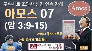 [구속사로 조망한 성경연속강해] 아모스 07 (암 3:…