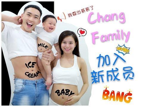 [开箱] 验孕棒!新家庭成员加入! #ChangFamily Vlog26 -