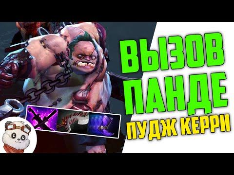 видео: ВЫЗОВ ПАНДЕ: