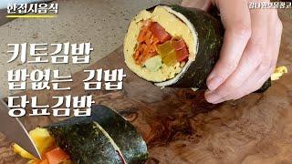 밥없는 키토 김밥 만들기 feat.살안쩌요
